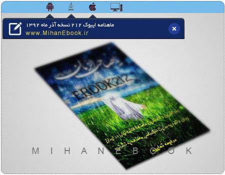 دانلود ماهنامه ايبوك 212 نسخه آذر 92